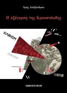 Kronstadt_cover