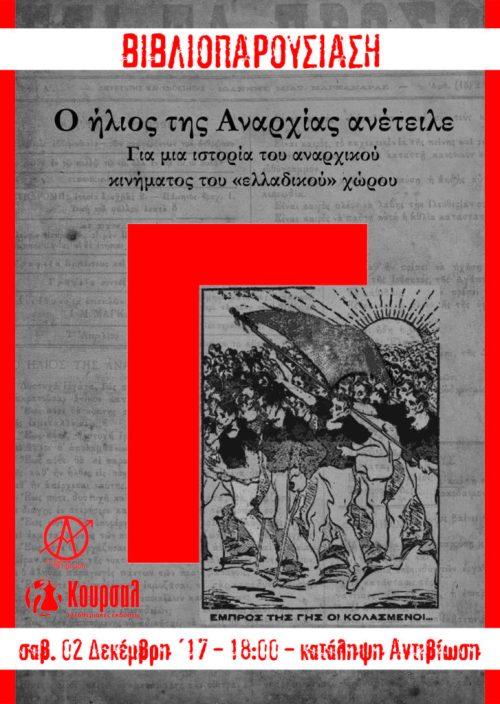 antiviosi-vivlioparousiasi-o-hlios-ths-anarxias-aneteile-02dec17-727x1024.jpg